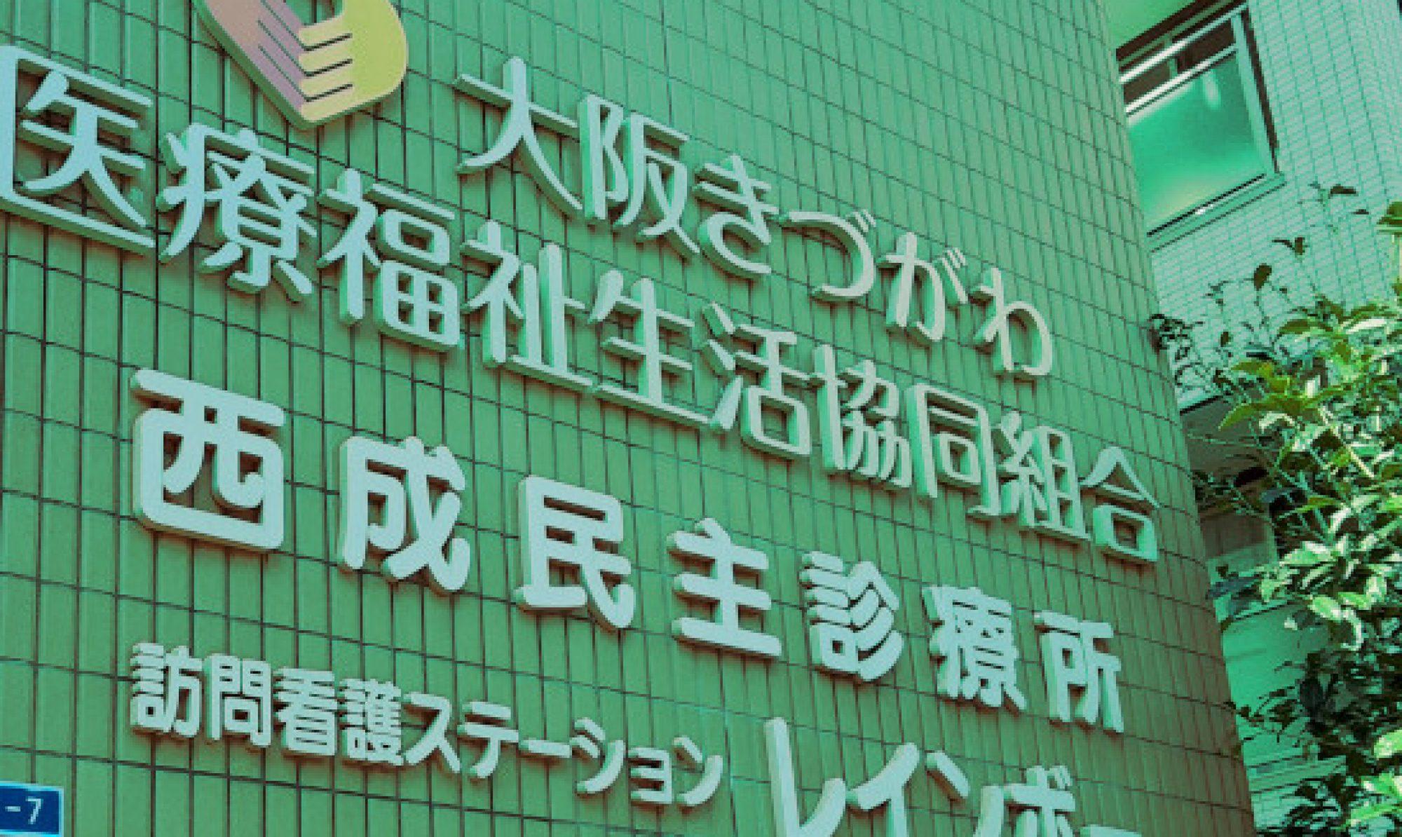 大阪きづがわ医療福祉生協西成エリア